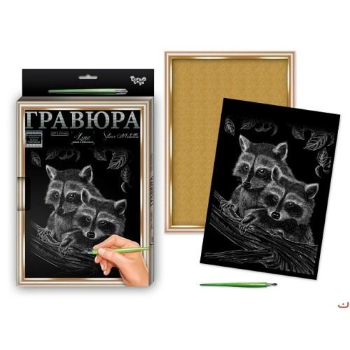 Набор Гравюра А4 с рамкой ДАНКО ТОЙС/18