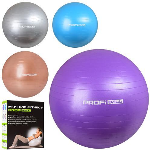 Мяч для фитнеса-85см M 0278 U/R, 1350 грамм, 4 цвета, в цветной коробке